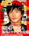 magazine_b-200505