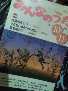 エレカシメディア情報 20121004